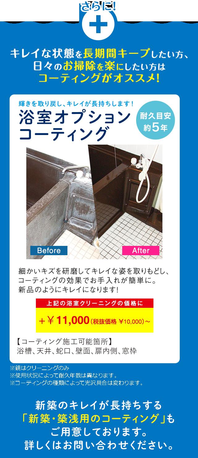 浴室オプションコーティング
